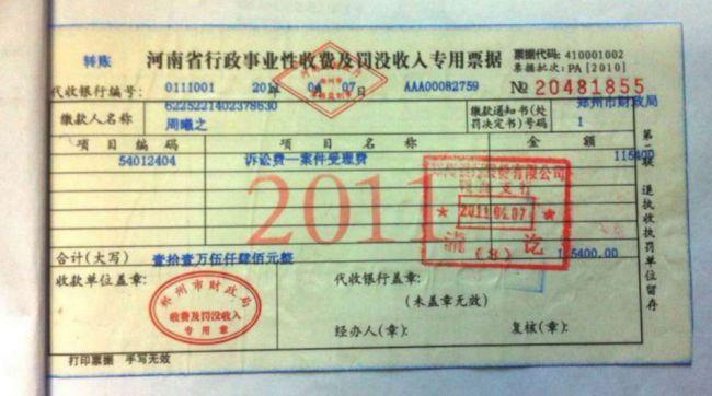 1-201201215006240