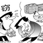 """唐山滦南涉嫌盗窃者成功竞选村委员-莫让集体资产成了少数人的""""家宴"""""""